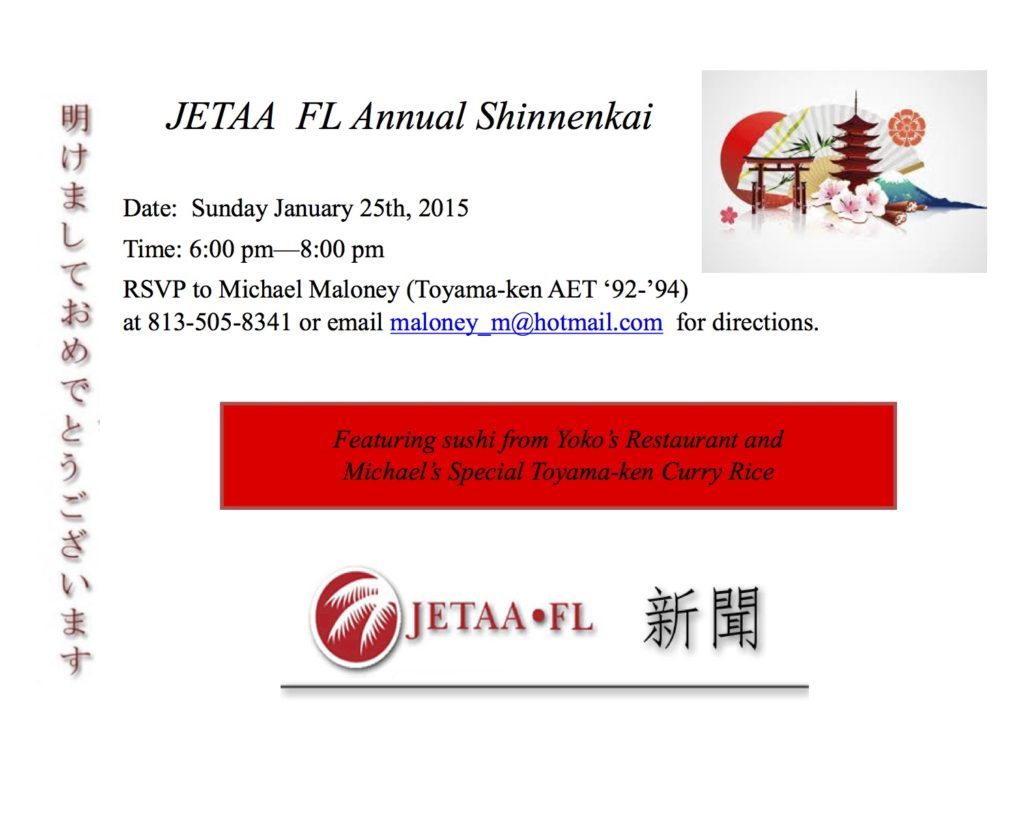 Tampa JETAA 2015 Invitation
